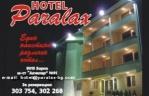 Хотел Паралакс