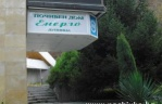"Хотел Почивен дом ""ЕНЕРГО"""