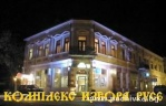 Хотел Комплекс Извора
