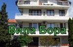 Квартира - стая Вила Бора