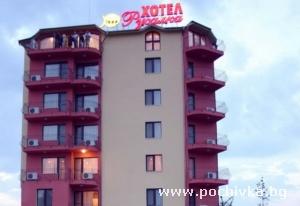 Хотел Русалка, Пловдив