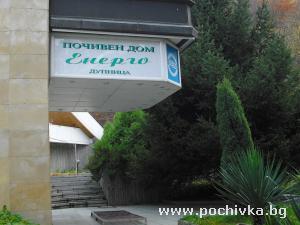 "Хотел Почивен дом ""ЕНЕРГО"", Дупница"