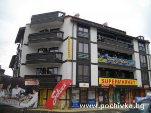 Апартамент Апартамент под наем , Банско
