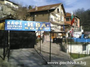 Хотел Ива, Велико Търново