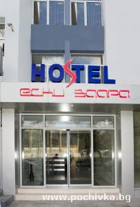 Хотел Ески Заара, Стара Загора