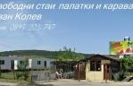 Бунгало КЪМПИНГ СМОКИНЯ