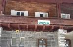 Семеен хотел  Боерица