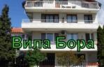 Квартира Вила Бора